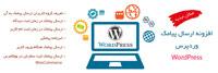 افزونه ارسال پيامک وردپرس (WordPress)