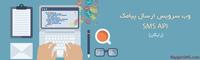 وب سرویس ارسال پیامک (SMS API)