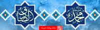 بانک پیامک تبریک ولادت پیامک اکرم و امام جعفر صادق
