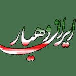 Irandehyar